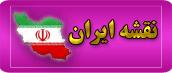 جهت مشاهده نقشه کامل ایران ،کلیک نمایید
